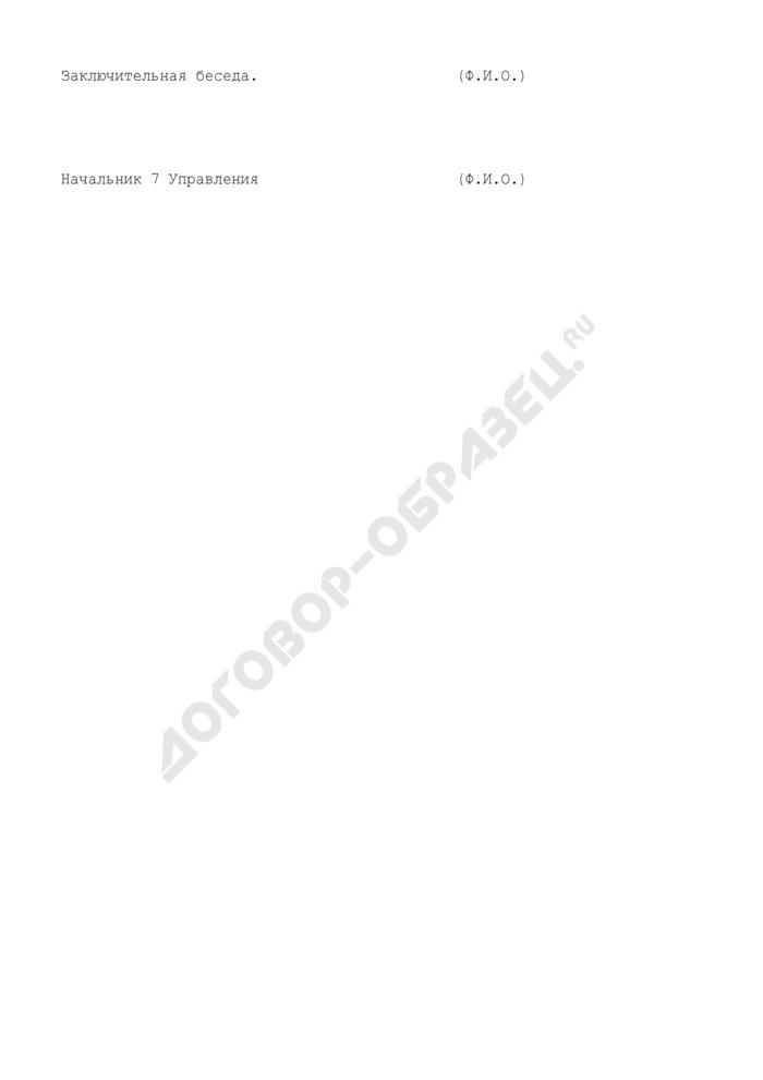 Пример составления повестки дня заседания представителей Федеральной службы по экологическому, технологическому и атомному надзору и Инспектората атомной энергетики Швеции (SKI) по вопросам учета и контроля ядерных материалов и гарантий их нераспространения. Страница 3