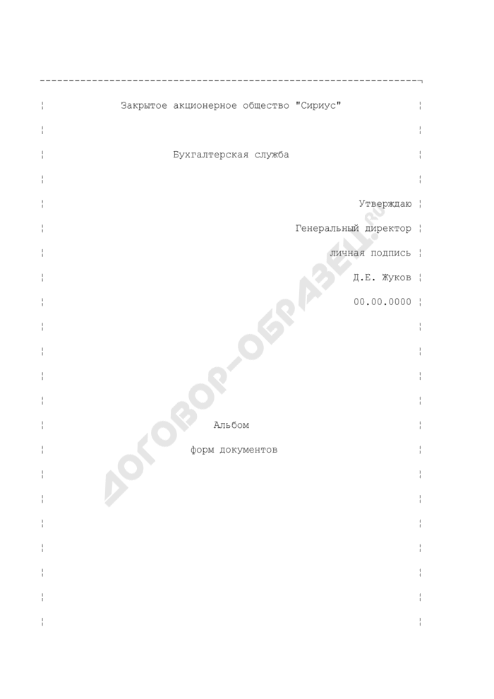 Пример титульного листа альбома форм документов предприятия. Страница 1