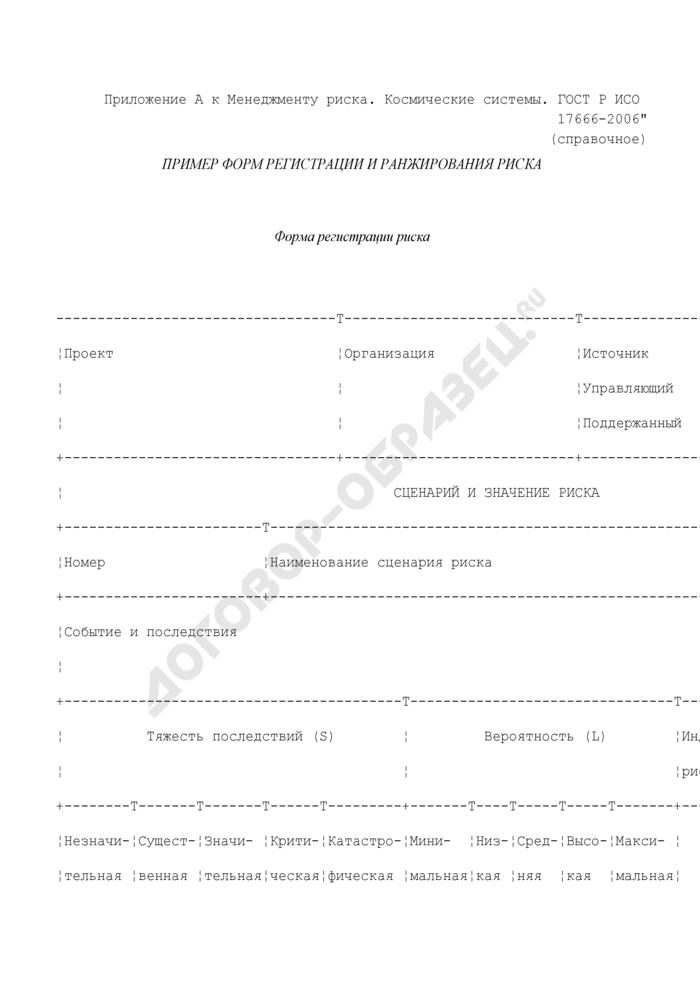 Пример формы регистрации риска проекта в сфере космических систем (справочная форма). Страница 1