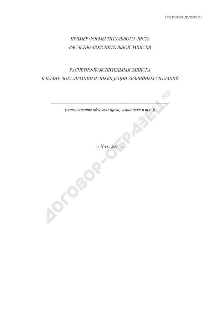 Пример формы титульного листа расчетно-пояснительной записки к плану локализации и ликвидации аварийных ситуаций (рекомендуемая форма). Страница 1