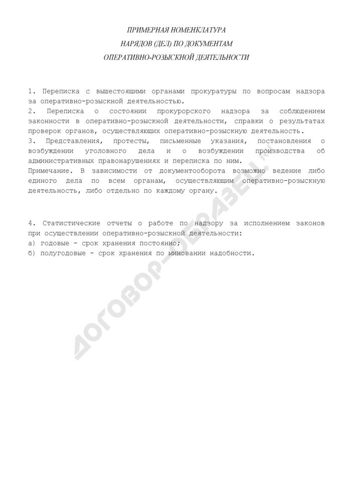 Примерная номенклатура нарядов (дел) по документам оперативно-розыскной деятельности. Страница 1