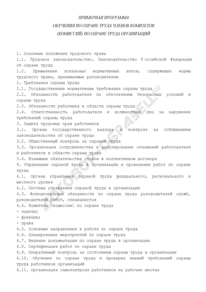 Примерная программа обучения по охране труда членов комитетов (комиссий) по охране труда организаций. Страница 1