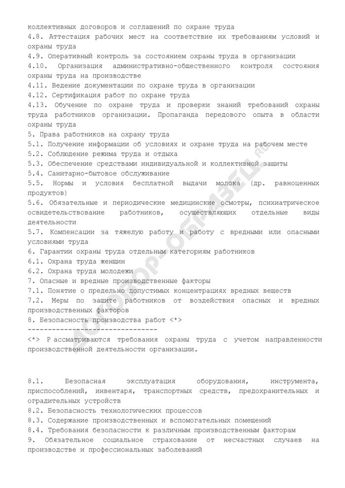 Примерная программа обучения по охране труда уполномоченных (доверенных) лиц по охране труда профессиональных союзов и иных уполномоченных работниками представительных органов. Страница 2