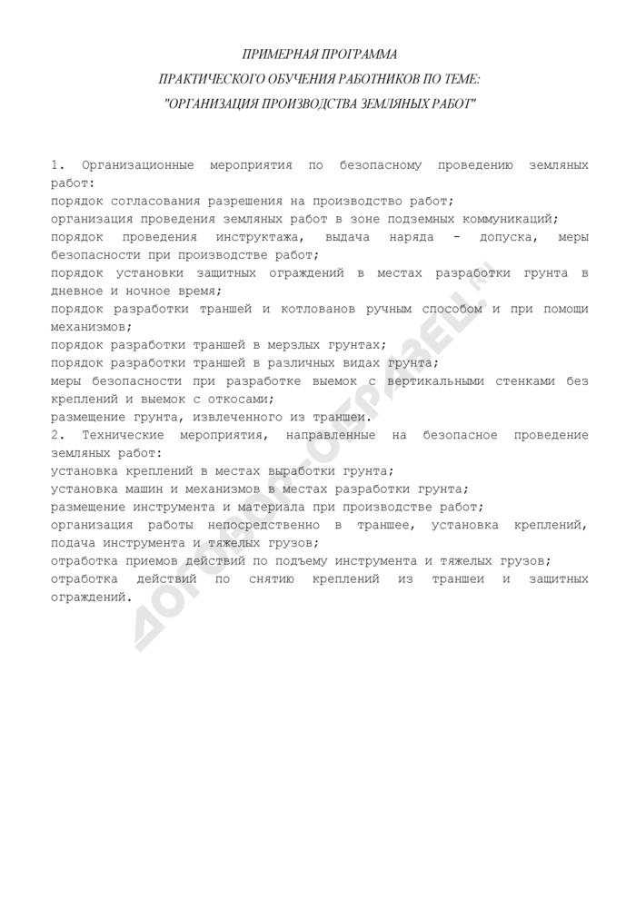 """Примерная программа практического обучения работников по теме """"Организация производства земляных работ. Страница 1"""