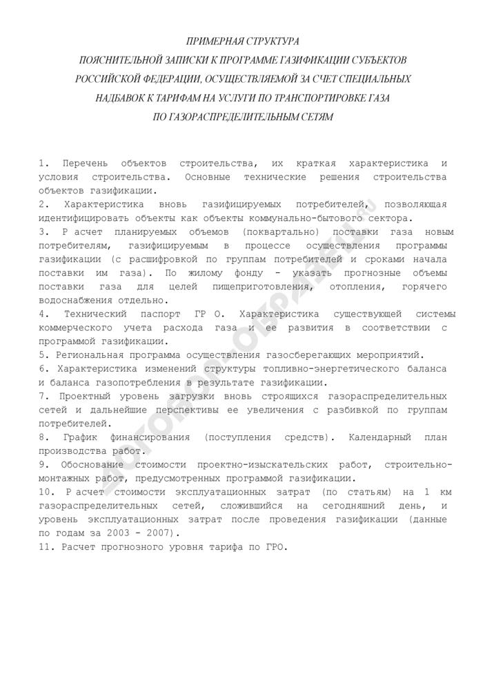 Примерная структура пояснительной записки к программе газификации субъектов Российской Федерации, осуществляемой за счет специальных надбавок к тарифам на услуги по транспортировке газа по газораспределительным сетям. Страница 1