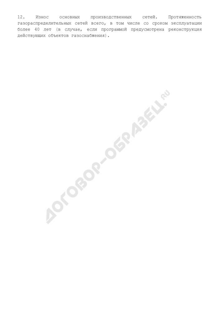 Примерная структура пояснительной записки к программе газификации субъектов Российской Федерации, осуществляемой за счет специальных надбавок к тарифам на услуги по транспортировке газа по газораспределительным сетям. Страница 2