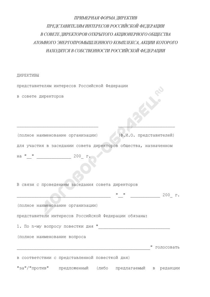 Примерная форма директив представителям интересов Российской Федерации в совете директоров открытого акционерного общества атомного энергопромышленного комплекса, акции которого находятся в собственности Российской Федерации. Страница 1