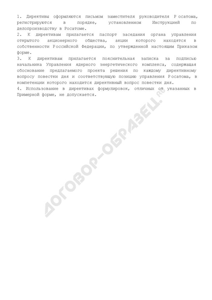 Примерная форма директив представителям интересов Российской Федерации в совете директоров открытого акционерного общества атомного энергопромышленного комплекса, акции которого находятся в собственности Российской Федерации. Страница 3