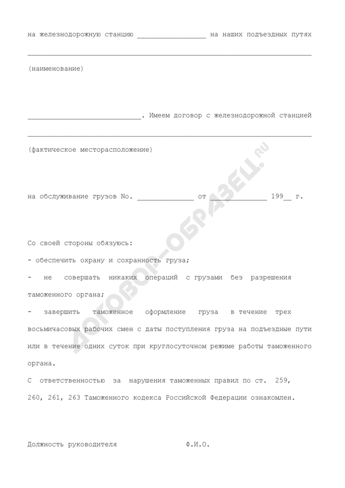Примерная форма гарантийного обязательства на размещение таможенных грузов. Страница 2