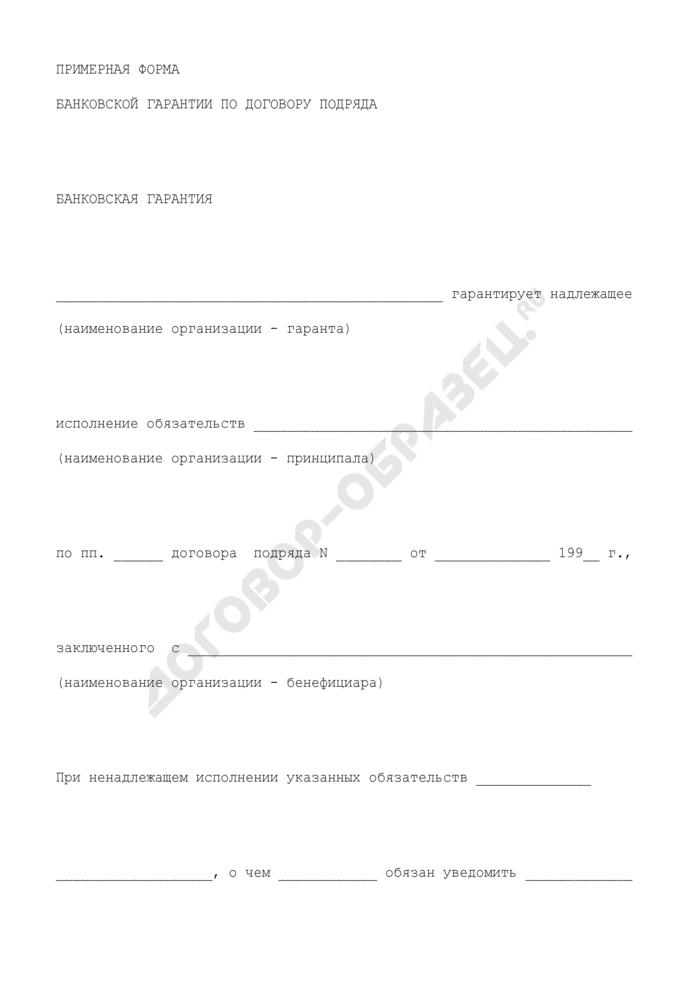 Примерная форма банковской гарантии по договору подряда. Страница 1