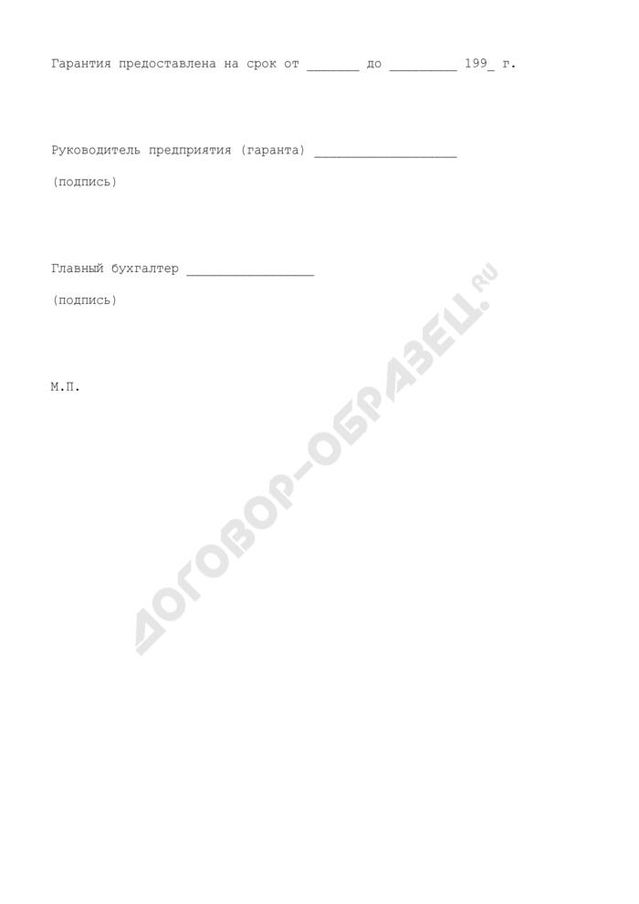 Примерная форма банковской гарантии по договору подряда. Страница 3