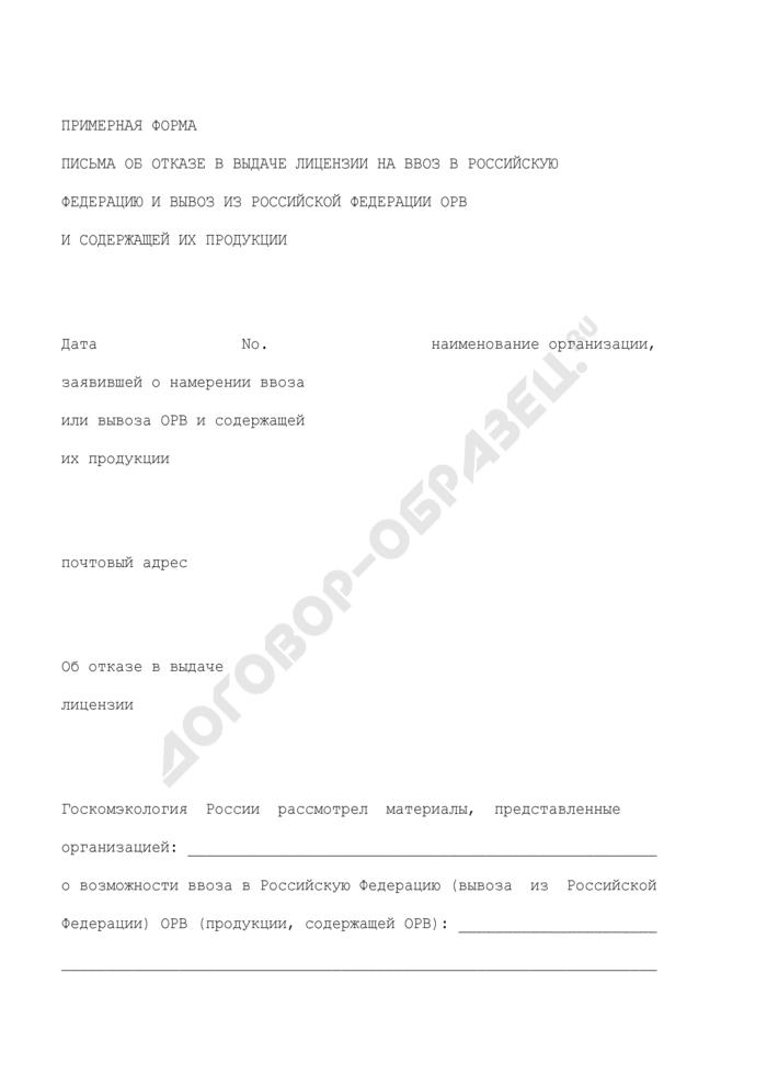 Примерная форма письма об отказе в выдаче лицензии на ввоз в Российскую Федерацию и вывоз из Российской Федерации озоноразрушающих веществ и содержащей их продукции. Страница 1