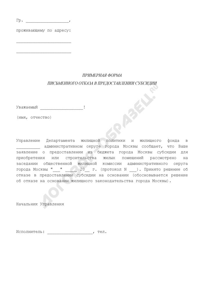 Примерная форма письменного отказа в предоставлении субсидии из бюджета города Москвы для приобретения или строительства жилых помещений. Страница 1