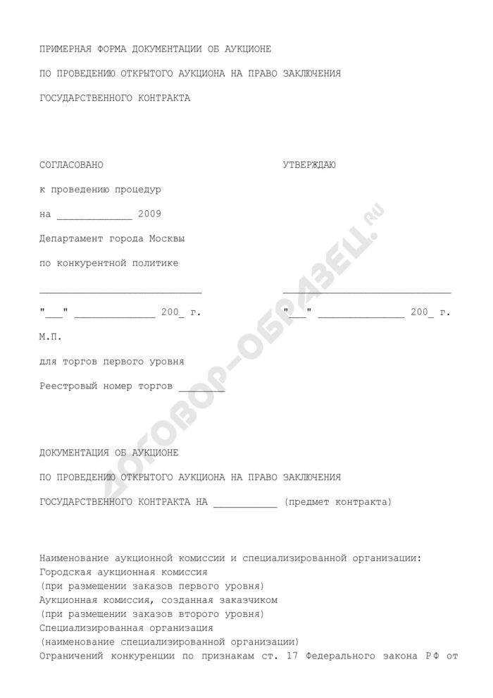 Примерная форма документации об аукционе по проведению открытого аукциона на право заключения государственного контракта на поставки товаров, выполнение работ, оказание услуг для государственных нужд города Москвы (титульный лист). Страница 1