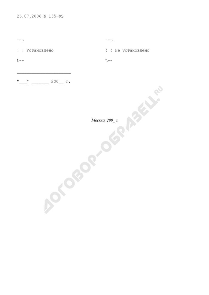 Примерная форма документации об аукционе по проведению открытого аукциона на право заключения государственного контракта на поставки товаров, выполнение работ, оказание услуг для государственных нужд города Москвы (титульный лист). Страница 2