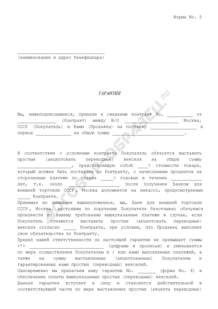 Гарантия в обеспечение выставления (акцепта) векселей по коммерческому кредиту. Форма N 5. Страница 1