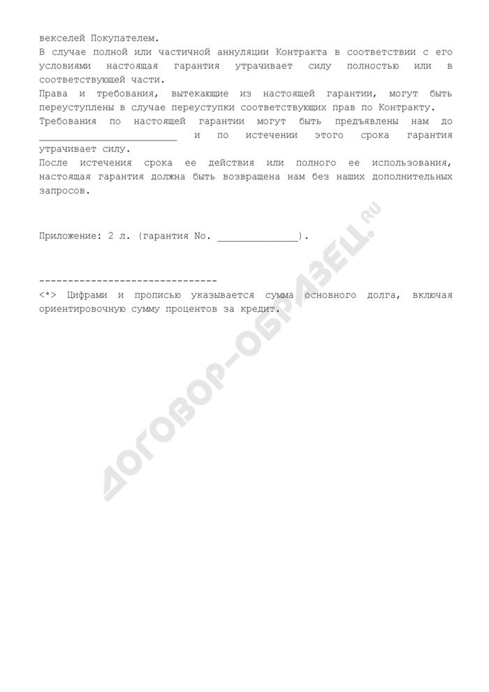 Гарантия в обеспечение выставления (акцепта) векселей по коммерческому кредиту. Форма N 5. Страница 2