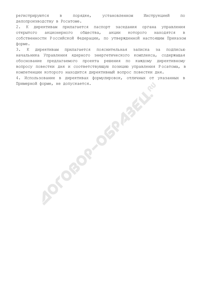 Примерная форма директив представителю Российской Федерации на общем собрании акционеров открытого акционерного общества, акции которого находятся в собственности Российской Федерации. Страница 3