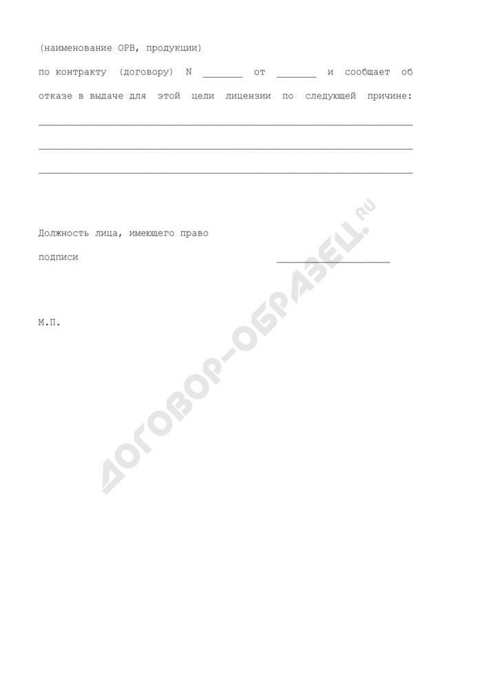 Примерная форма письма об отказе в выдаче лицензии на ввоз в Российскую Федерацию и вывоз из Российской Федерации озоноразрушающих веществ и содержащей их продукции. Страница 2