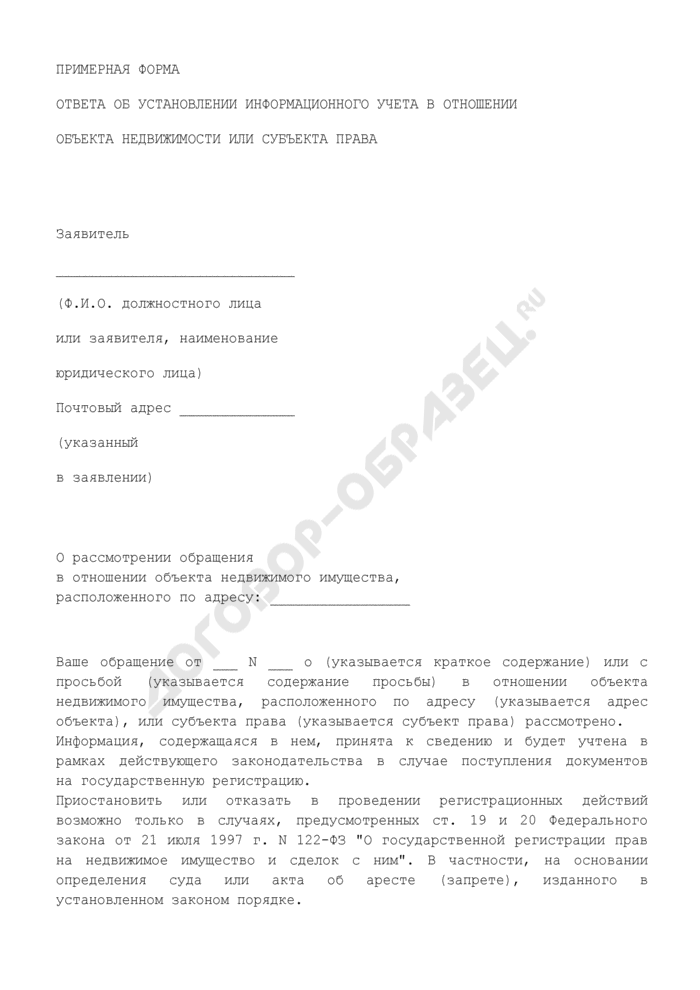 Примерная форма ответа об установлении информационного учета в отношении объекта недвижимости или субъекта права. Страница 1