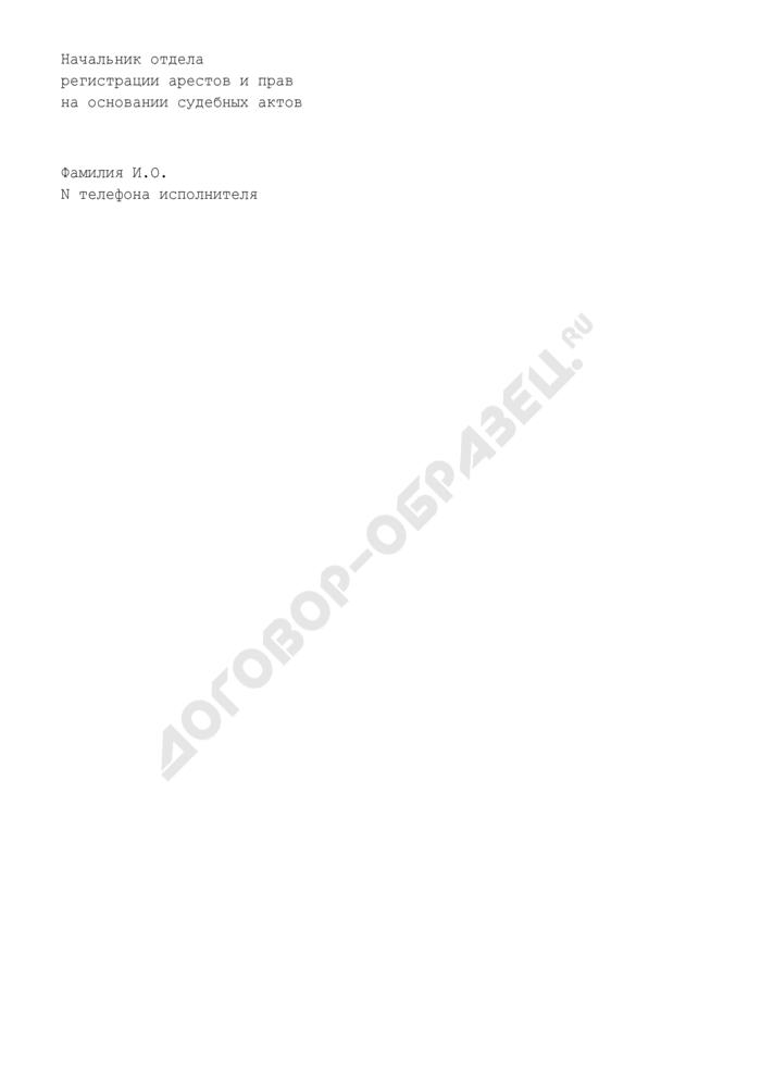 Примерная форма ответа об установлении информационного учета в отношении объекта недвижимости или субъекта права. Страница 2