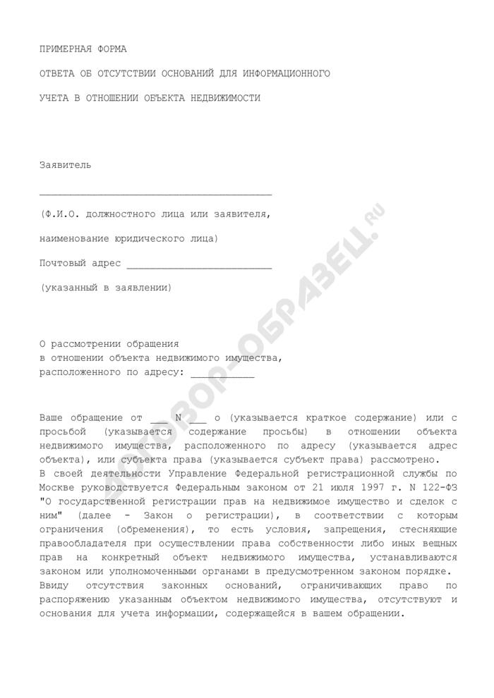 Примерная форма ответа об отсутствии оснований для информационного учета в отношении объекта недвижимости. Страница 1