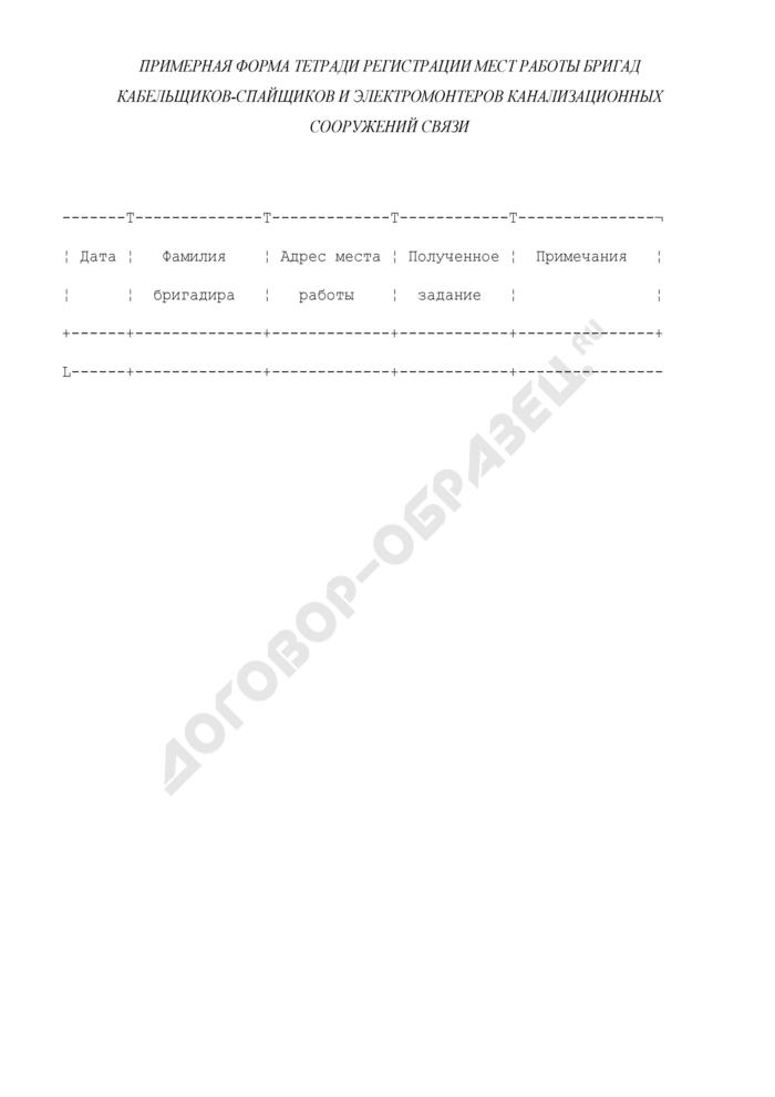 Примерная форма тетради регистрации мест работы бригад кабельщиков-спайщиков и электромонтеров канализационных сооружений связи. Страница 1