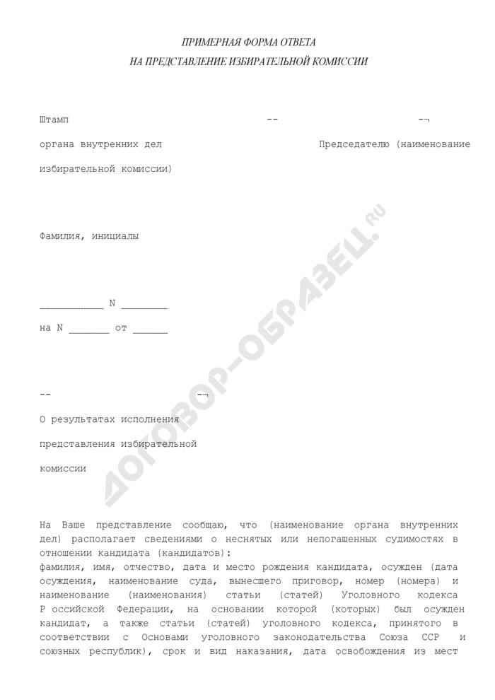 Примерная форма ответа на представление избирательной комиссии о запросе сведений о наличии неснятых или непогашенных судимостей, административных правонарушений в отношении кандидата на выборную должность (в случае имеющихся неснятых или непогашенных судимостей или административных правонарушений). Страница 1