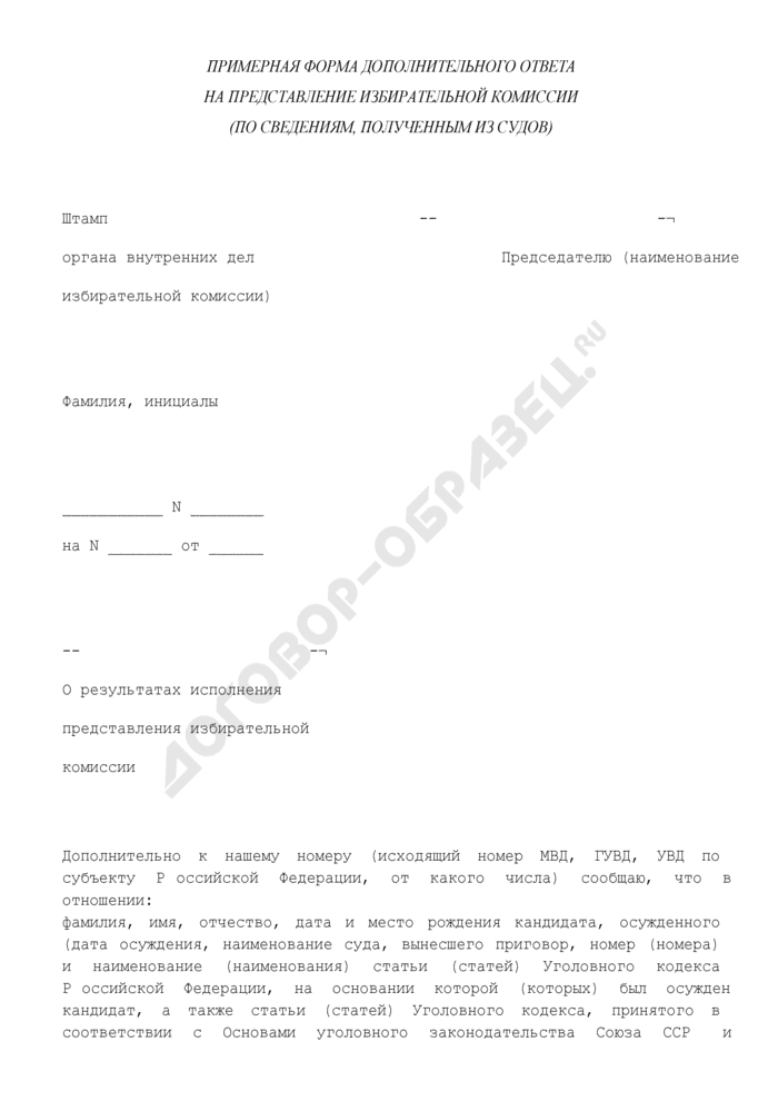 Примерная форма дополнительного ответа на представление избирательной комиссии (по сведениям, полученным из судов). Страница 1