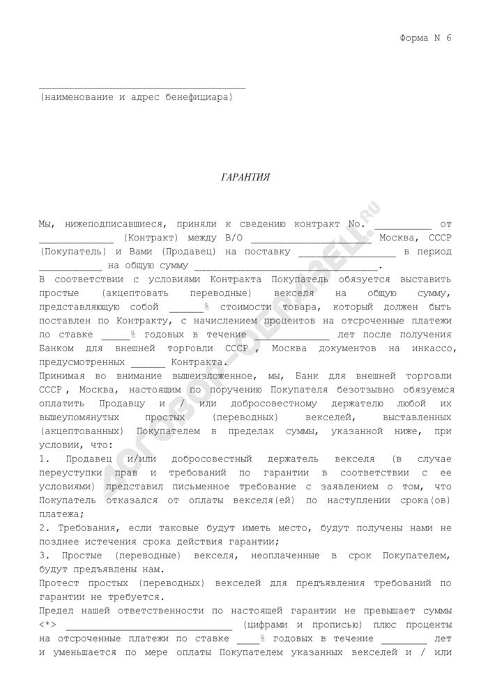 Гарантия в обеспечение оплаты векселей. Форма N 6. Страница 1
