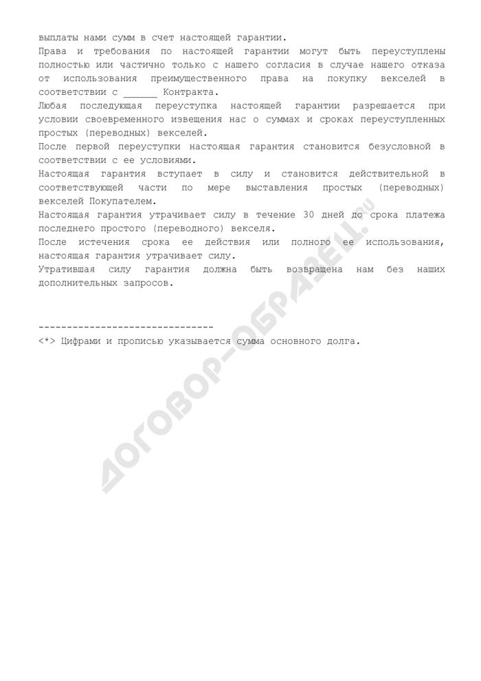 Гарантия в обеспечение оплаты векселей. Форма N 6. Страница 2