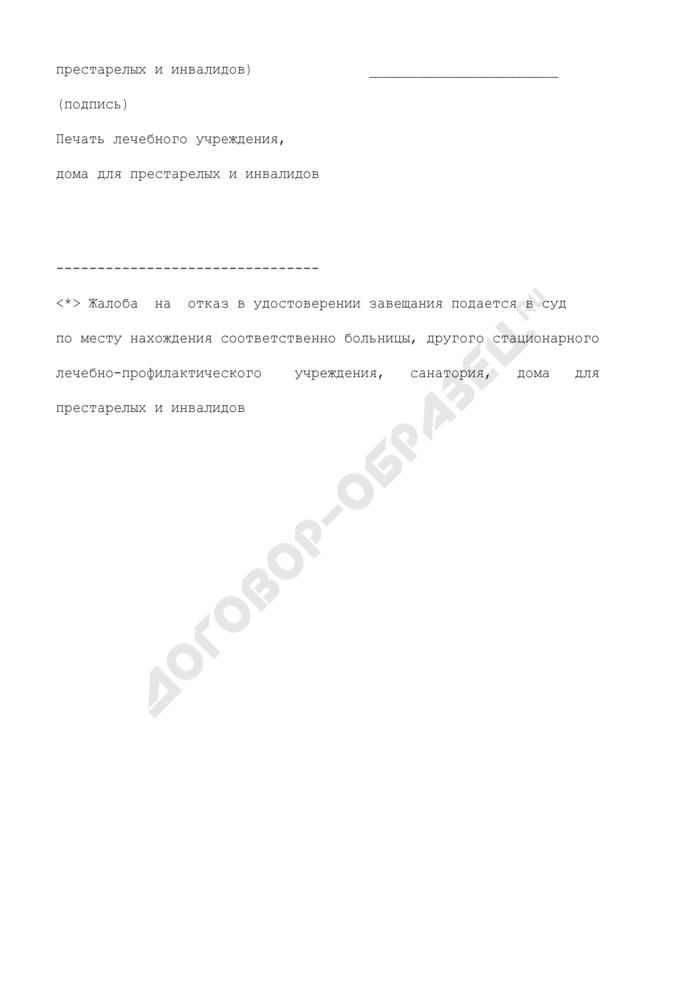Примерная форма отказа в удостоверении завещания главным врачом лечебного учреждения, дома для престарелых и инвалидов. Страница 2