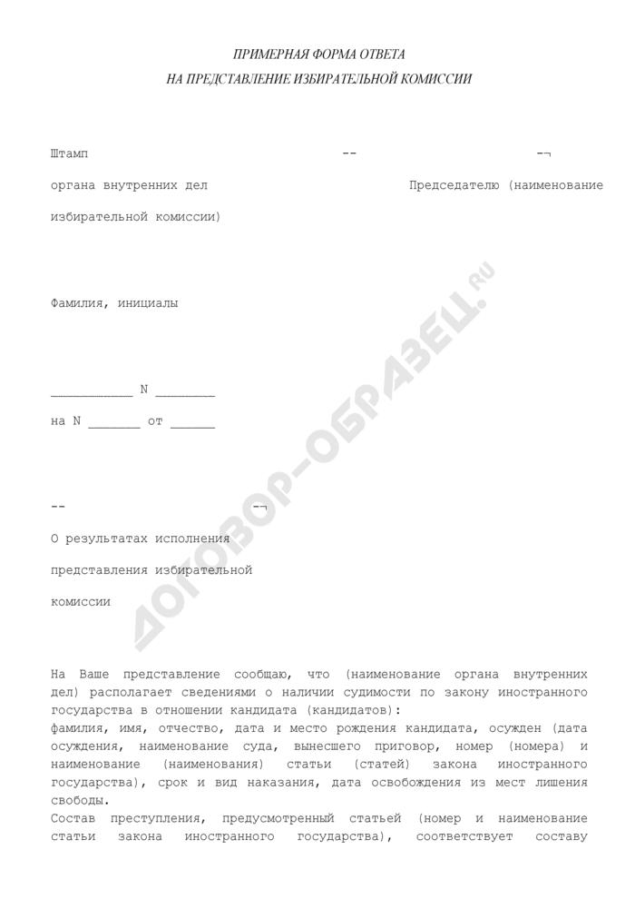 Примерная форма ответа на представление избирательной комиссии о запросе сведений о наличии судимости по закону иностранного государства в отношении кандидата на выборную должность. Страница 1