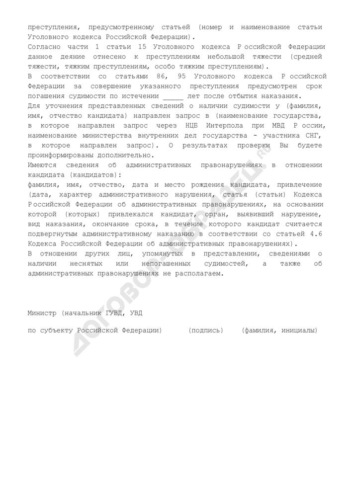 Примерная форма ответа на представление избирательной комиссии о запросе сведений о наличии судимости по закону иностранного государства в отношении кандидата на выборную должность. Страница 2
