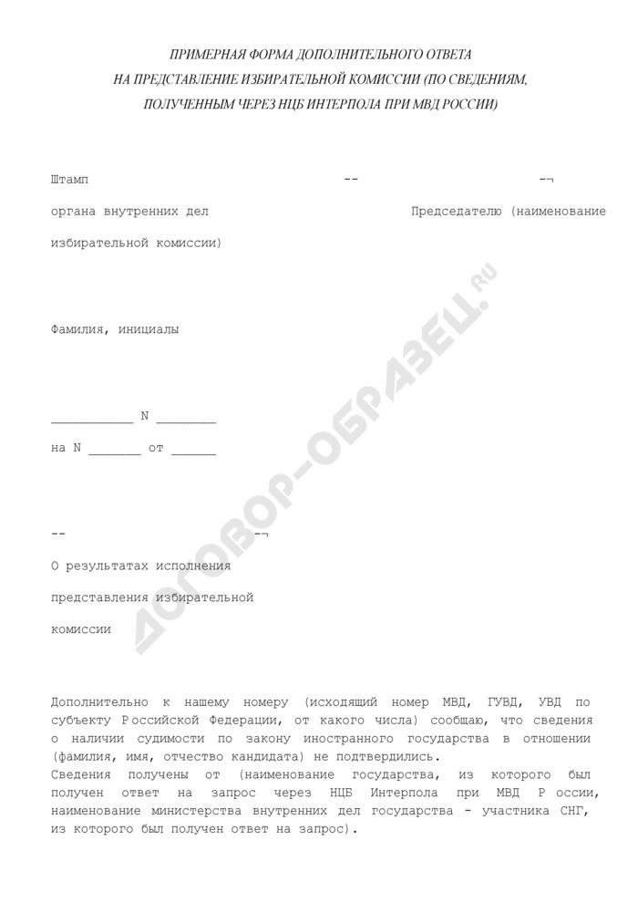 Примерная форма дополнительного ответа на представление избирательной комиссии (по сведениям, полученным через НЦБ Интерпола при МВД России) о наличии судимости по закону иностранного государства в отношении лица. Страница 1
