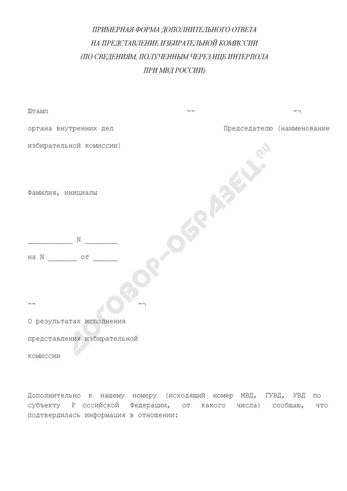 Примерная форма дополнительного ответа на представление избирательной комиссии (по сведениям, полученным через НЦБ Интерпола при МВД России) о подтверждении судимости по закону иностранного государства в отношении лица. Страница 1