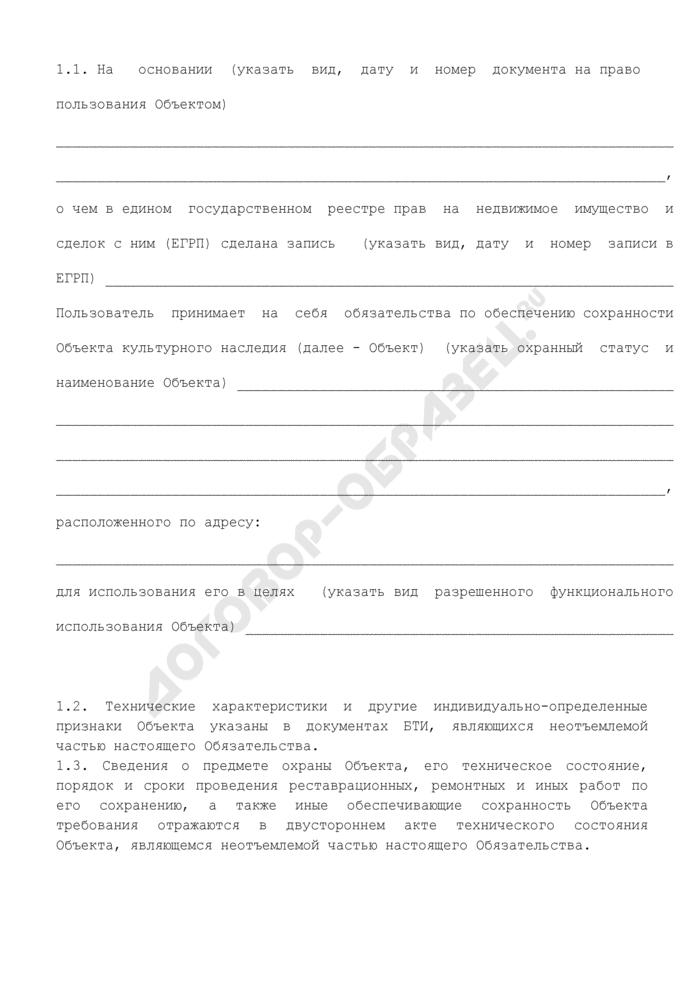 Примерная форма охранного обязательства пользователя объекта культурного наследия (здания, строения, сооружения, помещения) города Москвы. Страница 2