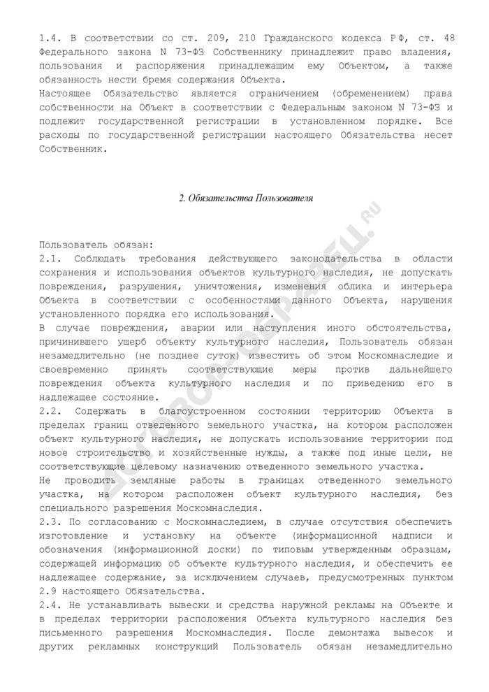 Примерная форма охранного обязательства пользователя объекта культурного наследия (здания, строения, сооружения, помещения) города Москвы. Страница 3