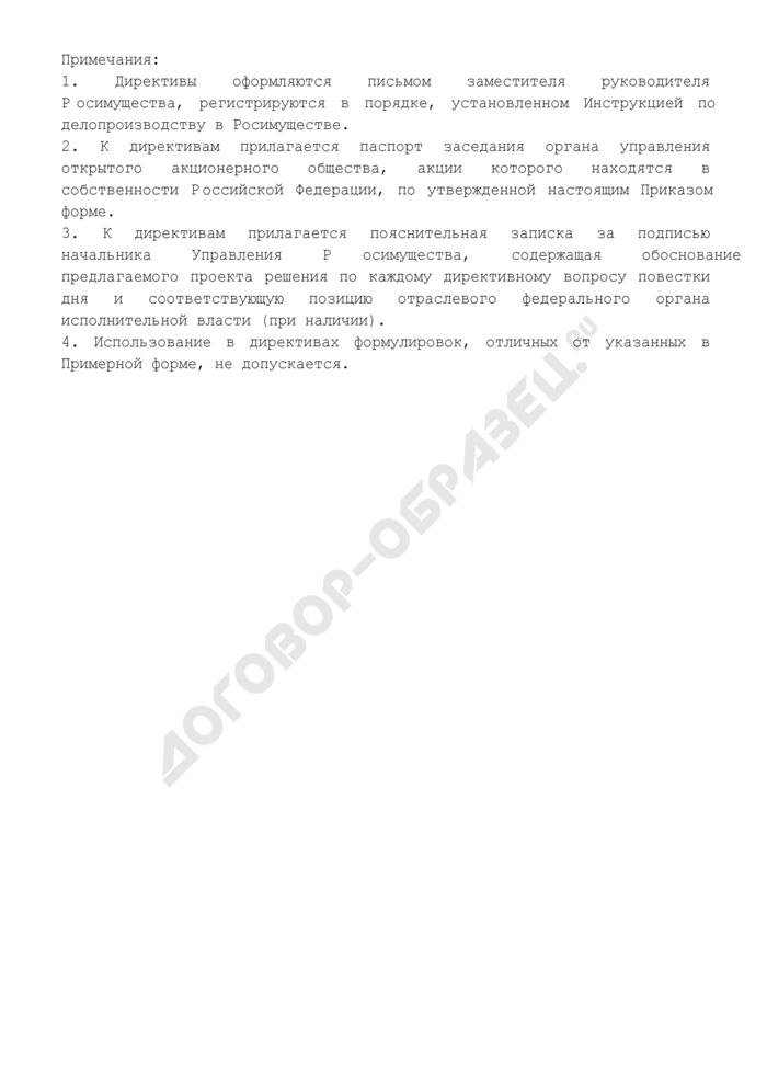 Примерная форма директив представителям интересов Российской Федерации в совете директоров открытого акционерного общества, акции которого находятся в собственности Российской Федерации. Страница 3
