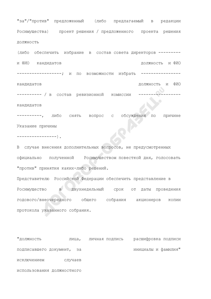 Примерная форма директив представителю Российской Федерации на общем собрании акционеров открытого акционерного общества, акции которого находятся в собственности Российской Федерации. Страница 2