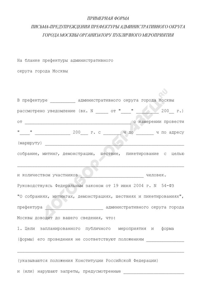 Примерная форма письма-предупреждения префектуры административного округа города Москвы организатору публичного мероприятия. Страница 1