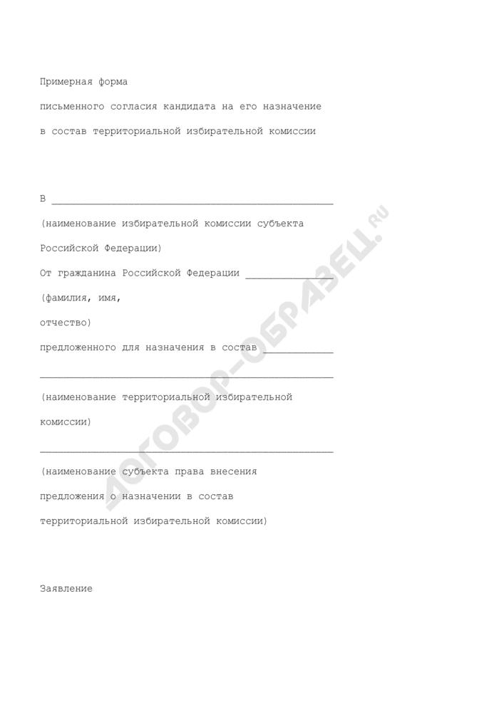 Примерная форма письменного согласия кандидата на его назначение в состав территориальной избирательной комиссии. Страница 1