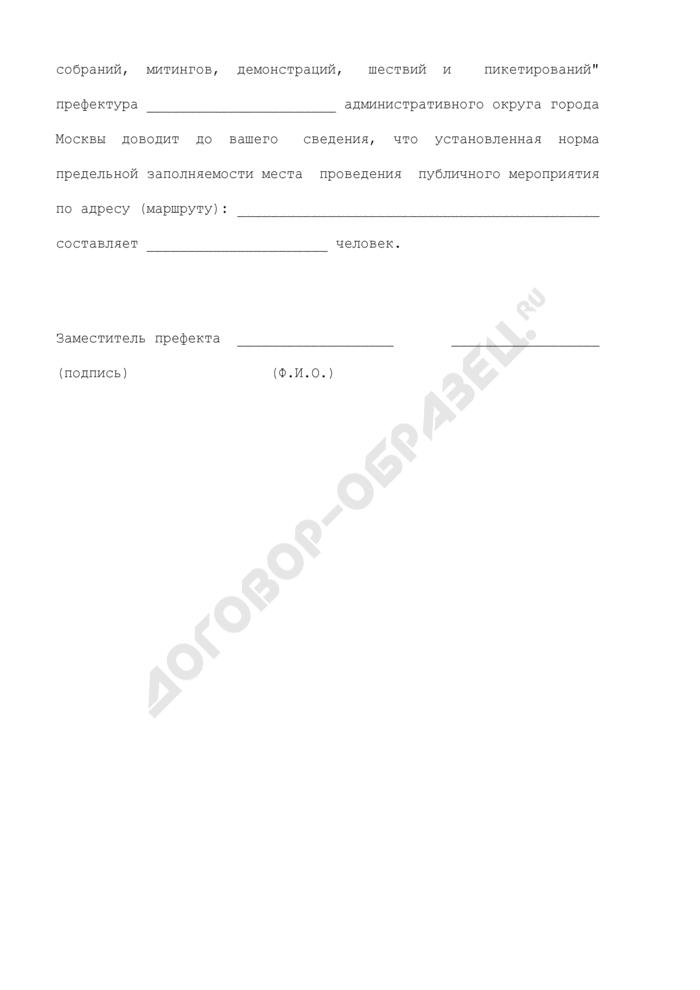 Примерная форма информационного письма префектуры административного округа города Москвы организатору публичного мероприятия об установленной норме предельной заполняемости территории (помещения) в месте проведения публичного мероприятия. Страница 2