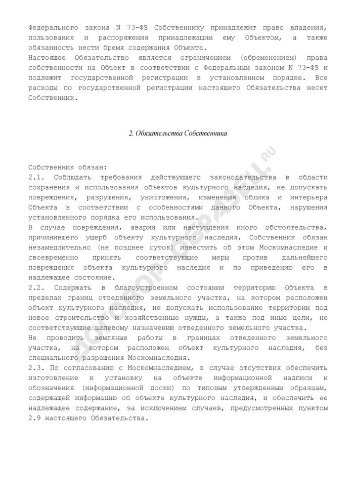 Примерная форма охранного обязательства собственника объекта культурного наследия (здания, строения, сооружения, помещения) города Москвы. Страница 3
