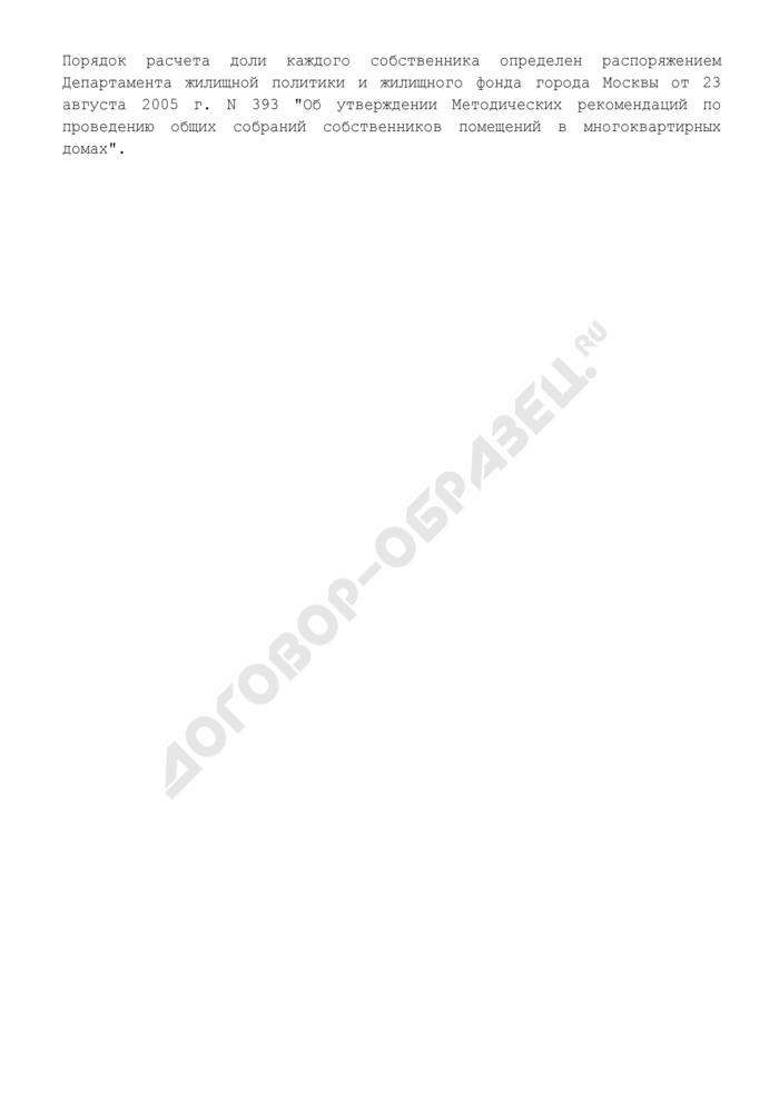 Примерная форма схемы распределения долей собственников помещений в праве общей собственности на общее имущество в многоквартирном доме в городе Москве. Страница 2