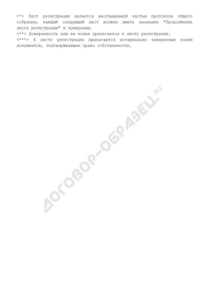 Примерная форма листа регистрации собственников помещений или их представителей, принявших участие в общем собрании собственников помещений в многоквартирном доме о формировании земельного участка в городе Москве. Страница 2
