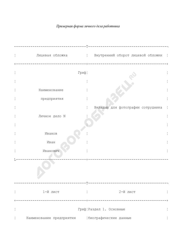 Примерная форма личного дела работника. Страница 1
