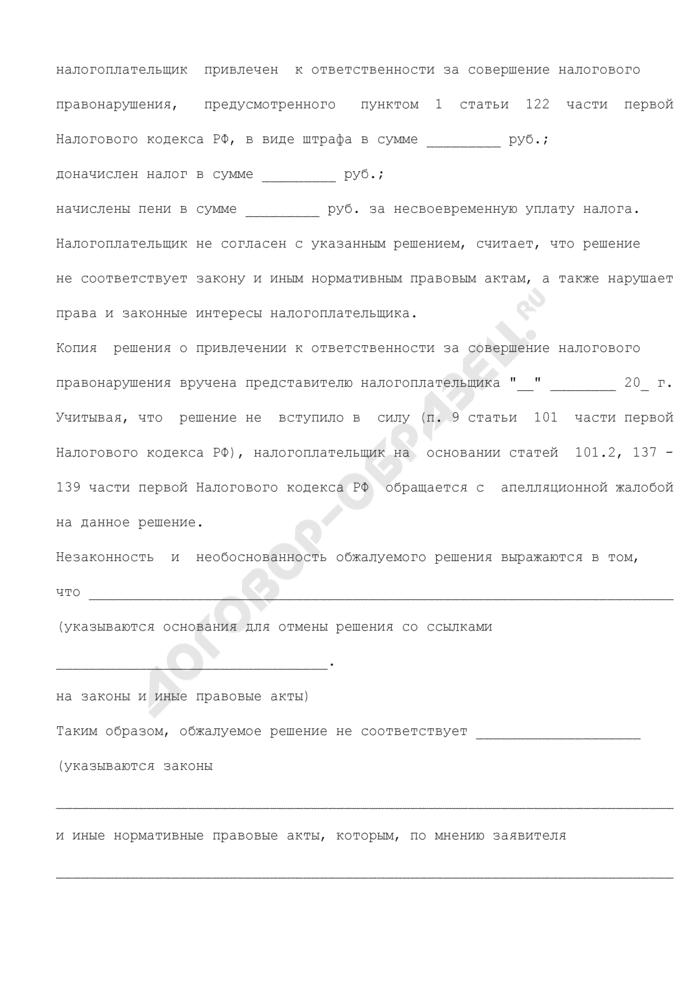 Примерная форма апелляционной жалобы на решение о привлечении к ответственности за совершение налогового правонарушения. Страница 2