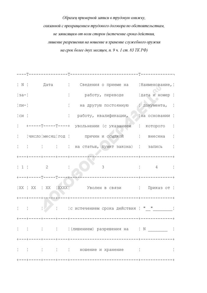 Примерная формулировка записи в трудовую книжку, связанной с прекращением трудового договора по обстоятельствам, не зависящим от воли сторон (истечение срока действия, лишение разрешения на ношение и хранение служебного оружия на срок более двух месяцев, п. 9 ч. 1 ст. 83 ТК РФ). Страница 1