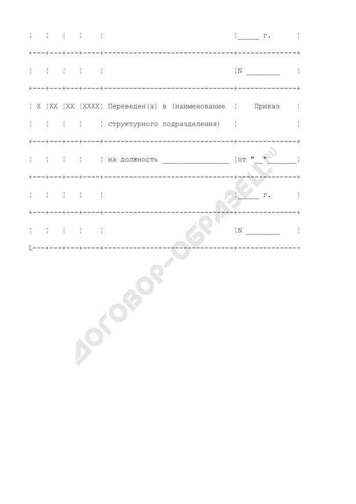 Примерная формулировка записи в трудовую книжку, связанной с вопросами перевода на другую постоянную работу. Страница 2
